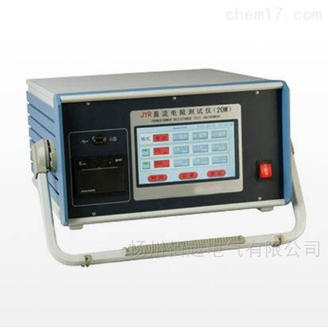 JYR直流电阻测试仪(20E)