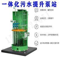 1200 1800 2400 3000 型智能雨水一体化提升泵站生产厂家