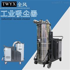 SH-全风科技大型生产线配套用工业吸尘器