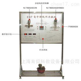 YUY-PZF10电子膨胀阀示教板|制冷制热实验设备