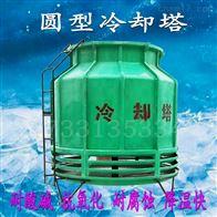 6/10/15/20/30/40/50立方玻璃钢工业型冷却塔生产安装维修厂家