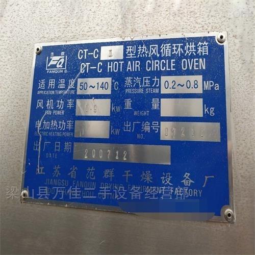 二手CT-C1型热风循环烘箱价格便宜出售
