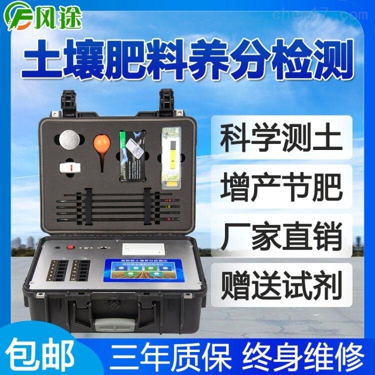 土壤肥力测定仪