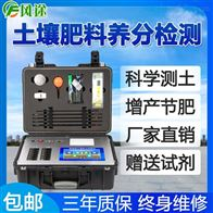FT-Q6000肥料养分检测仪