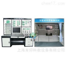 YUY-LY62智能家居安装维护操作实训设备
