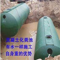 12 20 30 40 50 75 100立方污水处理水泥化粪池设备厂家