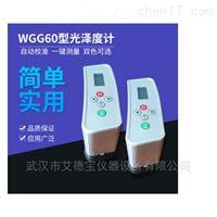 WGG60wgg60光泽度计