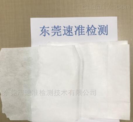 东莞/深圳熔喷布过滤效率检测报告2小时