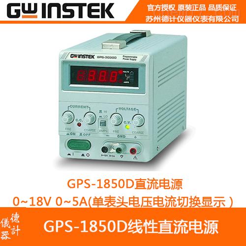 固纬GPS-1850D直流电源