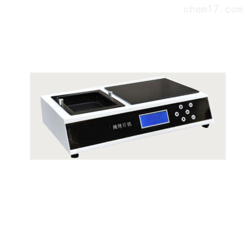 生物组织摊烘烤一体机