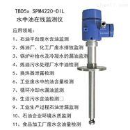 TBD5x SPM4220-OIL在線水中油變送器