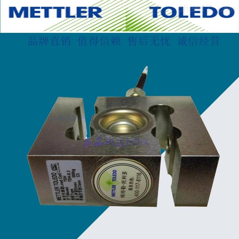 梅特勒托利多拉力机不锈钢称重传感器3000kg