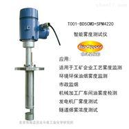 T001-BD5CMD+SPM4220插入式霧度測試變送器