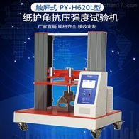 PY-H620L纸护角强度测试仪
