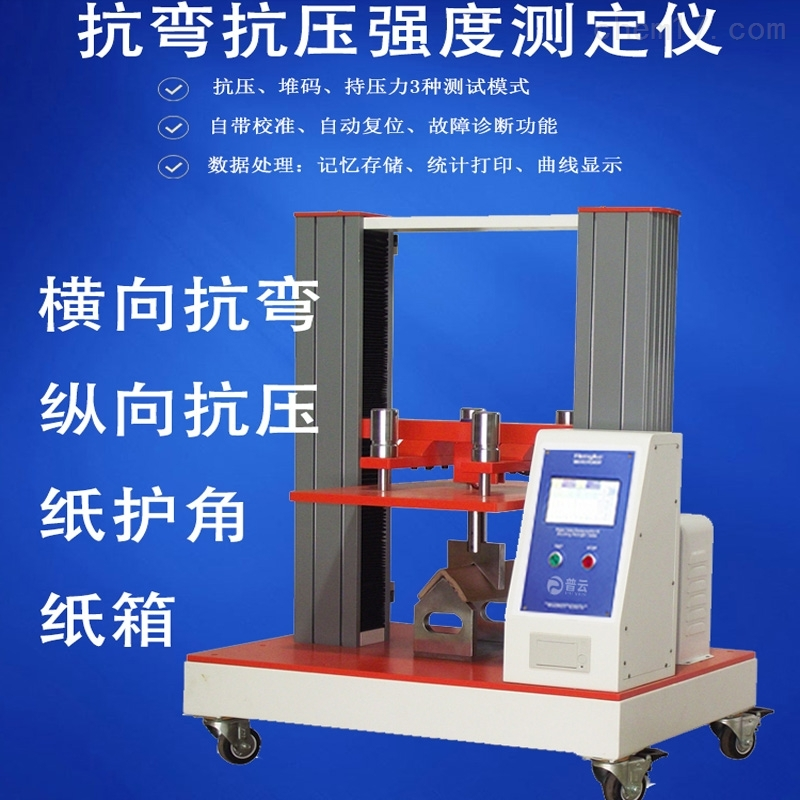 纸护角抗压强度试验仪
