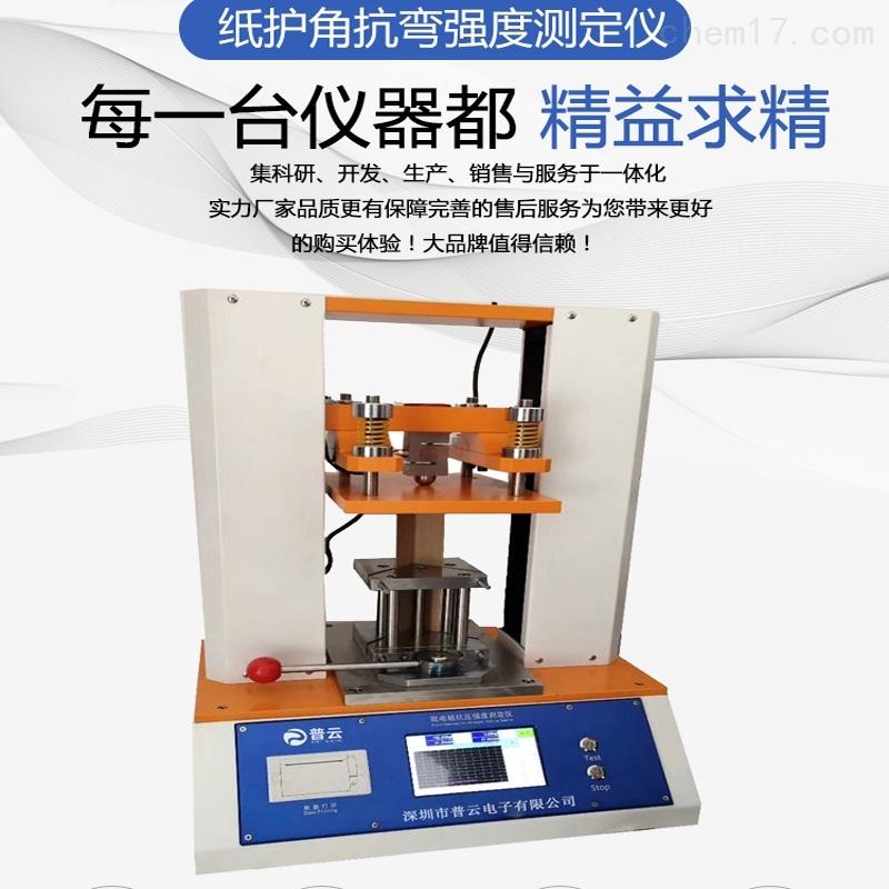 重型瓦楞纸箱抗压测试仪