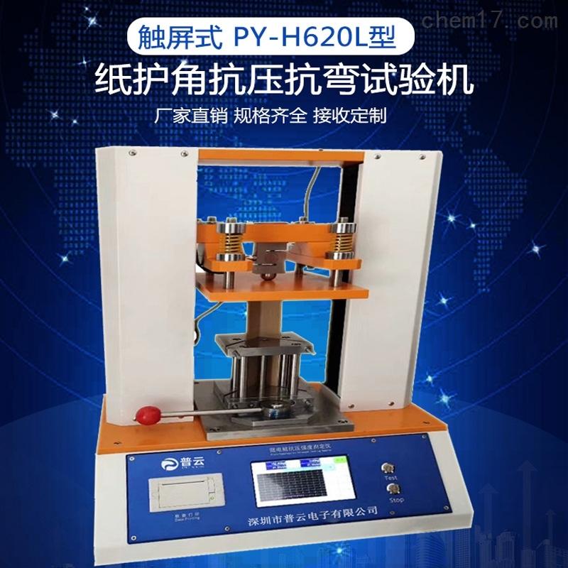 纸护角抗弯强度试验机