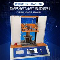 PY-Y641纸护角抗弯强度试验机
