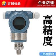 4-20mA高精度压力变送器