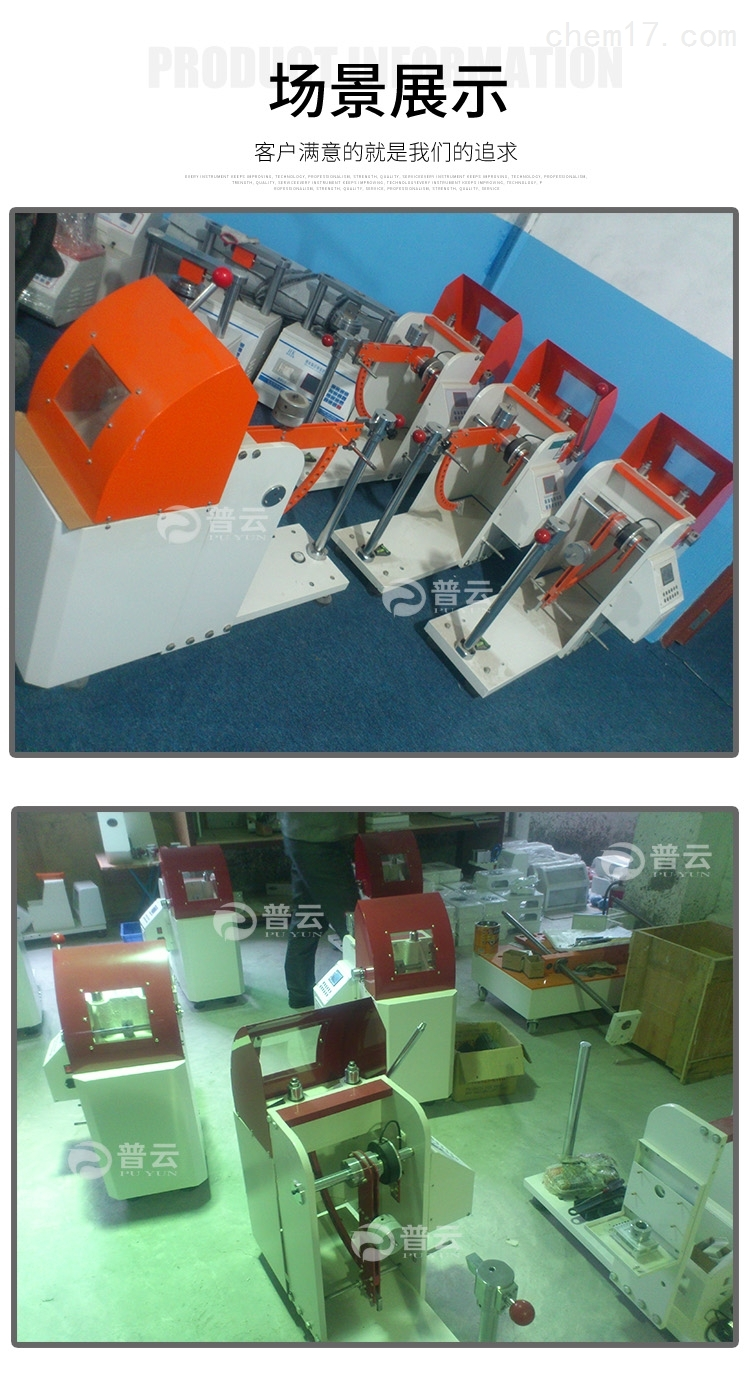 深圳普云PY-H617纸箱纸板戳穿强度测试机