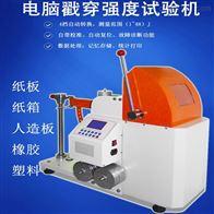 PY-H617纸板戳穿强度测定仪 出口瓦楞纸箱检测设备