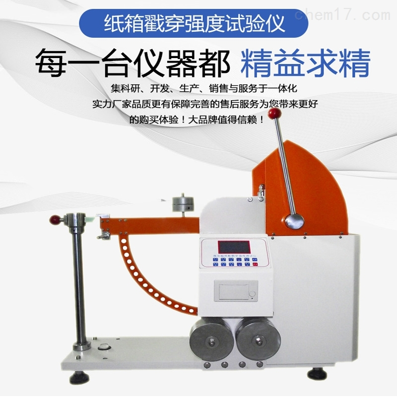 GB/T2679.7纸箱纸板戳穿强度测定仪