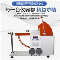 PY-H617GB/T2679.7纸箱纸板戳穿强度测定仪