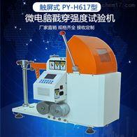 PY-H617瓦楞纸箱耐破戳穿强度试验机