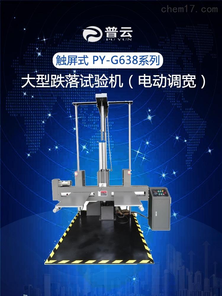 深圳普云PY-G638纸箱跌落试验机