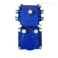 矿用一般型语言声光报警信号器提升信号装置