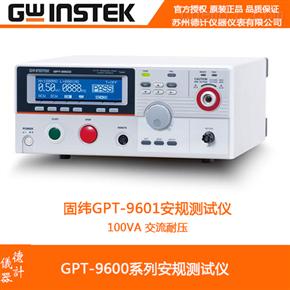 固纬GPT-9601安规测试仪