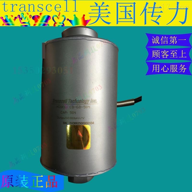原装美国传力柱式不锈钢传感器CD-20t