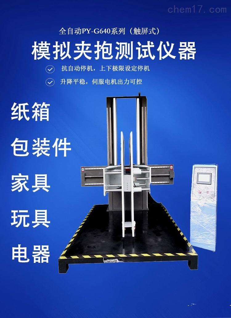 深圳普云PY-G640模拟夹抱试验仪ISTA测试标准包装件夹抱试验机