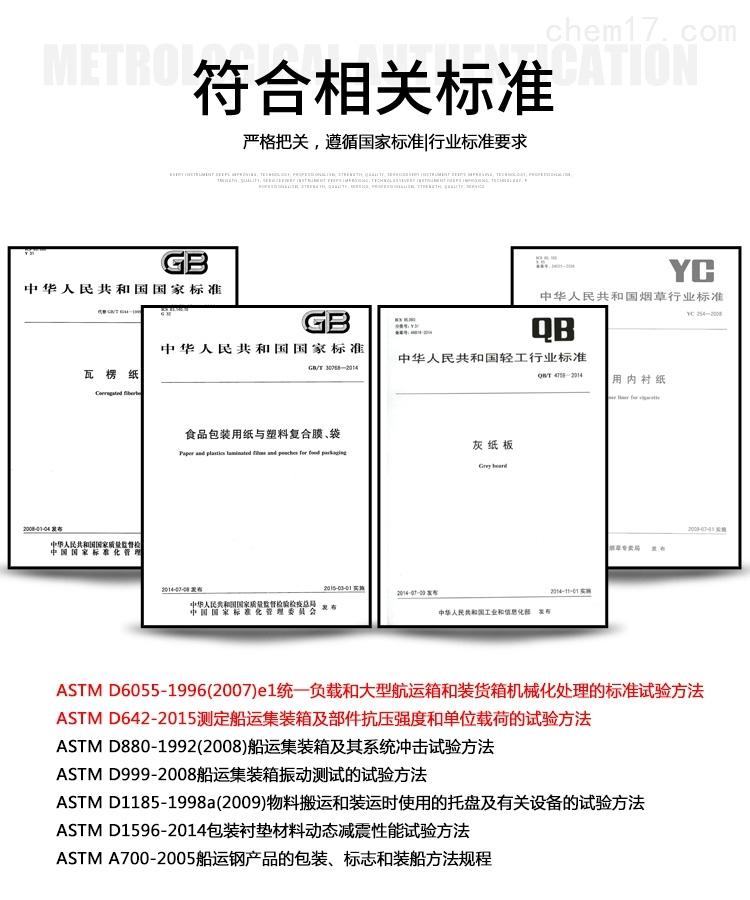 深圳普云PY-G640模拟夹抱力试验仪ISTA测试标准纸箱夹抱机