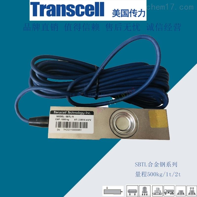 美国传力配料秤称重传感器SBTL-0.5T