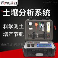 FT-TRE-10000快速测土配方施肥仪