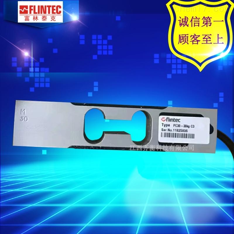 富林泰克零售称台秤传感器PC30-10Kg-C3-S