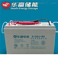 6-CNJ-80华富蓄电池6-CNJ系列全国联保