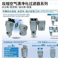 SMC过滤器AM系列 一级代理商 哈尔滨