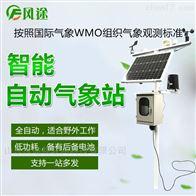 FT-QX07气象自动站厂家