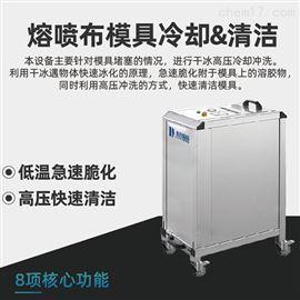 HD-K103熔喷布模具干冰清洗机