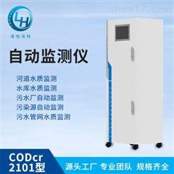 CODcr2101COD在线检测仪