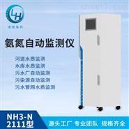 氨氮自动分析仪