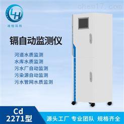Cd2271水质总镉在线检测仪