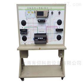 YUY-7085汽车音响系统示教板(四合一)