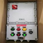 BXK51气动球阀防爆控制箱