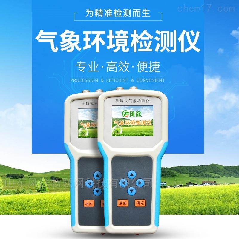 <strong>手持式农业气象环境检测仪</strong>