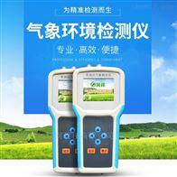 FT-QX8手持式农业气象环境检测仪