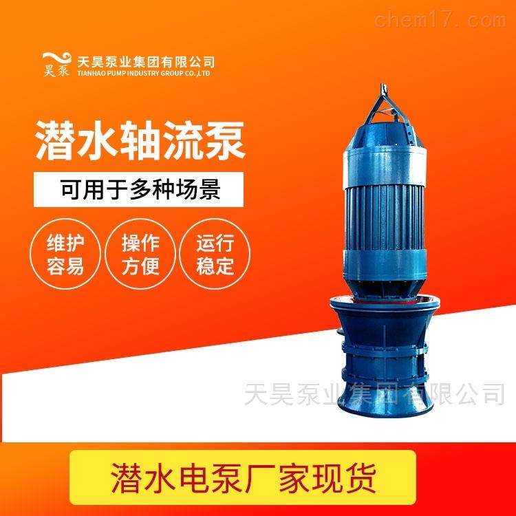 武汉城市排灌用1800QZB潜水轴流泵价格参数