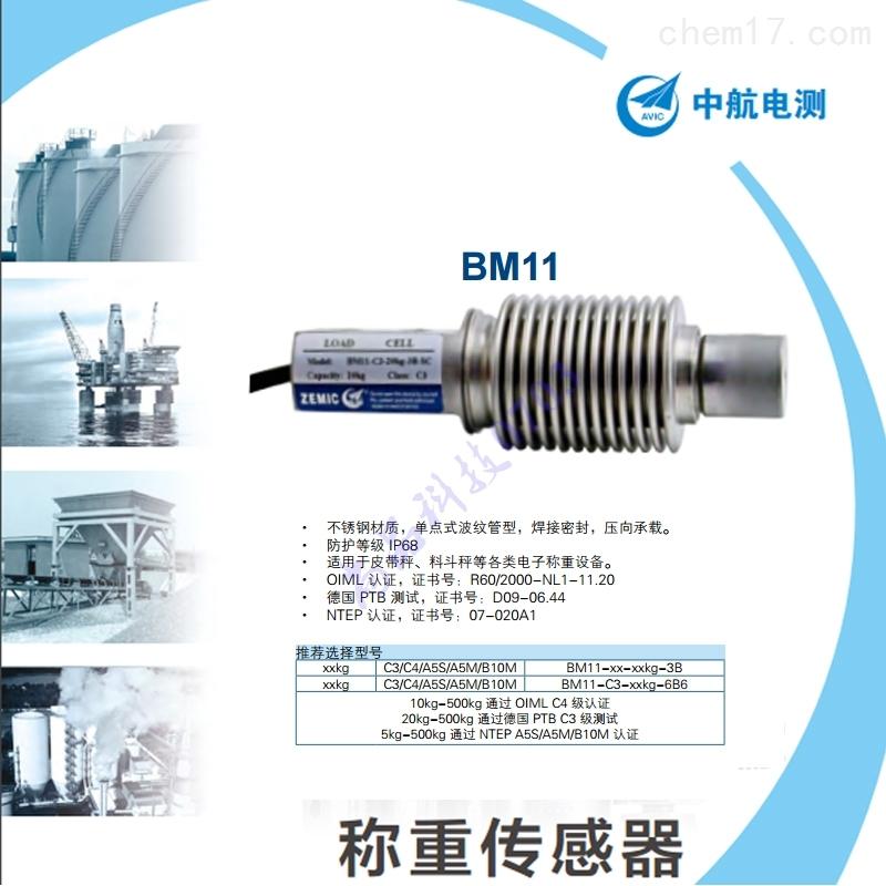中航电测波纹管称重传感器BM11-C3-50kg-3B